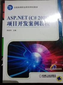ASP. NET(C#2008)项目开发案例教程