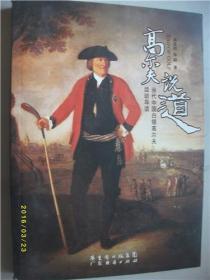 高尔夫说道/吴亚初 张毅/2010年/九品/WL016