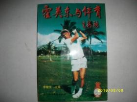 霍英东与体育/李敏生/1997年/九品/WL231