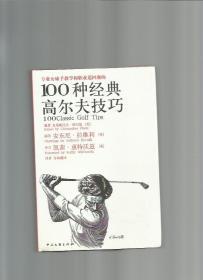 100种经典高尔夫技巧/(美)克欧泊兹/2009年/九品/WL057