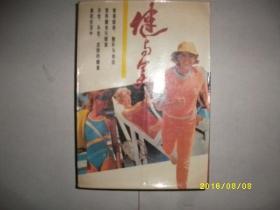 健与美/钟溱/1987年/九品/WL230