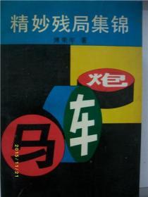 精妙残局集锦/傅荣年/1990年/象棋A222