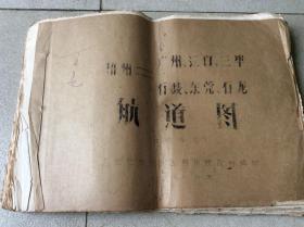两广船帮古航道图:梧州至广州、江门、东莞等(油印本)