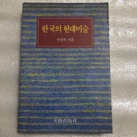 한국의현대미술 (韩国的现代美术)