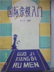 国际象棋入门/罗义平/1986年A221