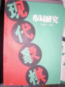 现代象棋布局研究,陈瑞权,1986,九品A226