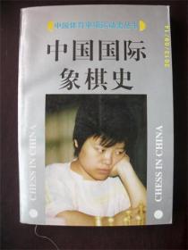 中国国际象棋史/刘吉主编