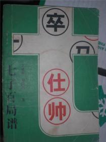 七子百局谱,裘望禹,1985,95品/象棋A226