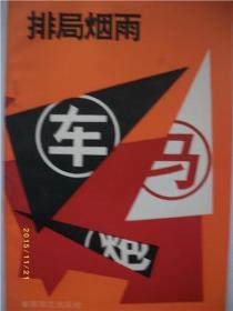 排局烟雨/张作君/1986年/象棋A221