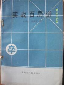 实战百局谱1983年全国象棋赛对局选/王嘉良/1984年/象棋九品A222