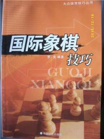 国际象棋技巧/罗文/2008年九品A221