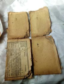 民国石印:重订古文释义新编   卷二卷三卷五卷八    4册合售