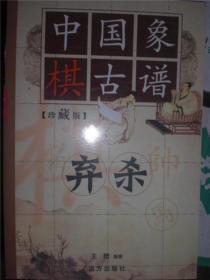 中国象棋古谱弃杀,王晗,2005,95品A226