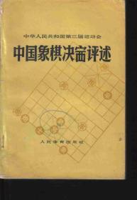 中国象棋决赛评述/象棋A226A221