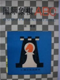 国际象棋ABC/林峰/1989年/九品A222