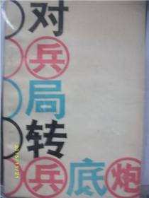 对兵局转兵底炮/刘彬如/1986年/象棋A222