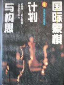 国际象棋初级读物/国际象棋计划与构思/王彩云/1997年九品
