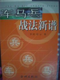 车马兵战法新谱,李浭,2002,9品/中国象棋A226