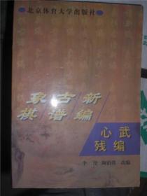 象棋古谱新编---心武残编,李浭,1999,9品A226