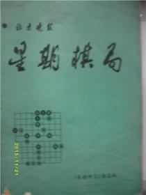 北京晚报 星期棋局/1985年/象棋A222