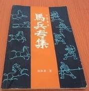 中国象棋 马兵专集,1986年,9品,A226