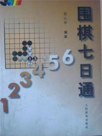 围棋七日通,2000A206