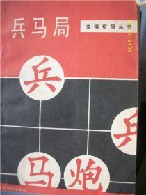 兵马局/刘彬如/1988年/象棋九品A221