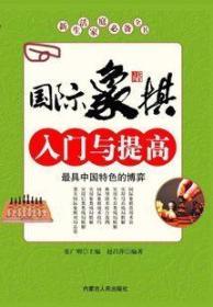 新生活家庭全书:国际象棋入门与提高