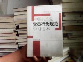 贯彻落实十七大精神:中国共产党党员行为规范学习读本