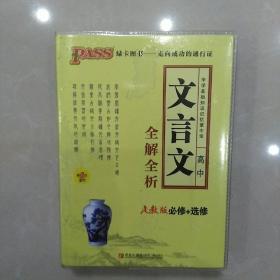 2015PASS绿卡掌中宝高中文言文全解全析(必修+选修 RJ版 第3次修订)
