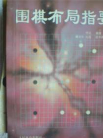 围棋布局指要,守汉,1998,9品A206