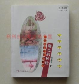 正版 人文日本新书·梅之辑·唐土的种粒:日本传衍的敦煌故事