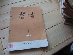 考古1982年(第1期)