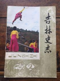 吉林史志1984 2