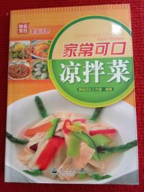 家常可口凉拌菜(全彩)