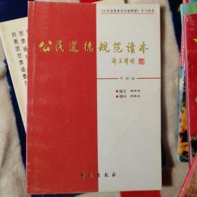 公民道德规范读本(中学版)