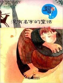 没有名字的童话:中国童话新势力·第二辑