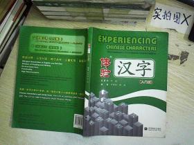 體驗漢字:入門篇