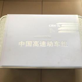 中国高速动车组精装