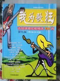 我为歌狂  吉他弹唱炫歌精选130首  简化版(修订版)