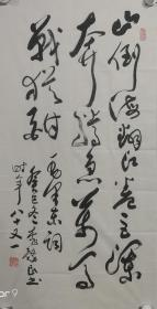 李务民:1933年人,江苏省书法家协会会员。