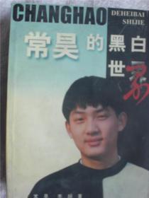 常昊的黑白世界,常昊 李超,九品 1999/围棋(受潮)A206