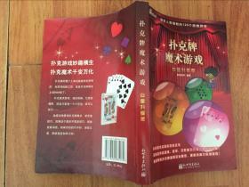 扑克牌魔术游戏(白金升级版)