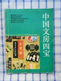 中国文房四宝