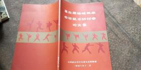 第三届海峡两岸中华武术研讨会论文集