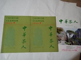 中华茶人1992年1期(创刊号)2本,96年1期