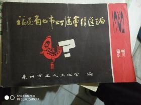 福建省七市灯谜会猜选编1982