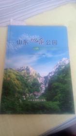 山东地质公园 【上册 】硬精装   一版一印    F3087
