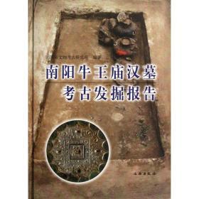 南阳牛王庙汉墓考古发掘报告