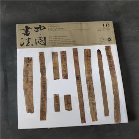 中国书法 2018年 第1期    正版图书